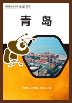 青岛自由行攻略 青岛旅游攻略指南电子杂志