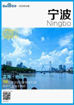 宁波自助游攻略,宁波自由行攻略宣传画册