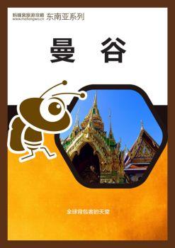 泰国曼谷自由行攻略指南 东南亚曼谷自由行攻略指南电子刊物