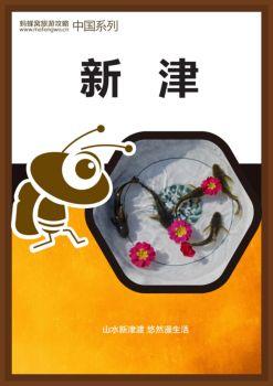新津自由行攻略,新津自由行攻略指南电子宣传册