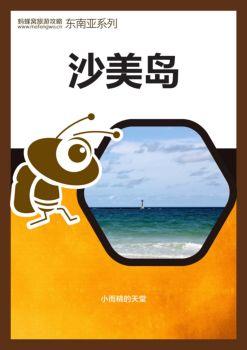 泰国沙美岛自由行攻略指南 东南亚沙美岛自助游攻略电子刊物