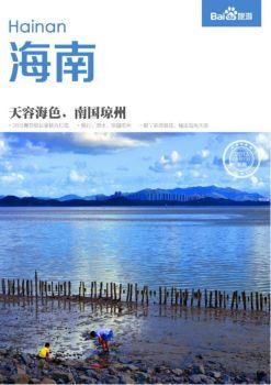 海南自由行攻略,海南自由行攻略指南电子杂志