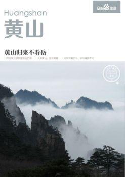 黄山旅游攻略指南,黄山自由行攻略电子刊物