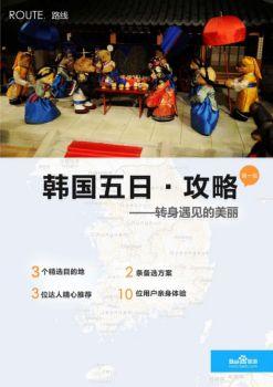 韩国五日自由行攻略指南,韩国五日自助游攻略电子画册