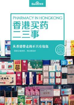 香港买药攻略,香港值得买的药,香港必买药品,香港买药二三事电子书