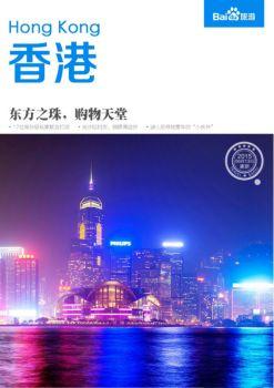 香港旅游攻略指南,香港自助游攻略电子宣传册
