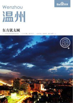 温州自助游攻略,温州自由行攻略电子宣传册
