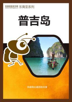 泰国普吉岛自助游攻略 东南亚自由行攻略指南电子书