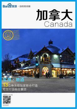 加拿大自由行攻略指南,加拿大自助游攻略宣传画册