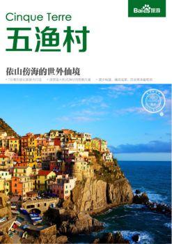 意大利五渔村旅游攻略指南,意大利五渔村自由行攻略宣传画册