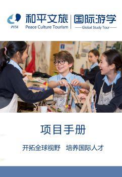 国际游学产品手册 电子书制作软件