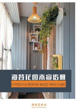 海登花园木宣传册