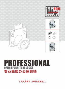 展博金属制品厂产品目录宣传画册