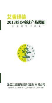 艾香绿装宣传画册