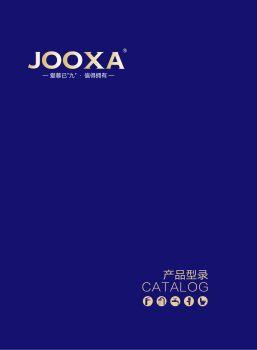 JOOXA卫浴产品图册2020