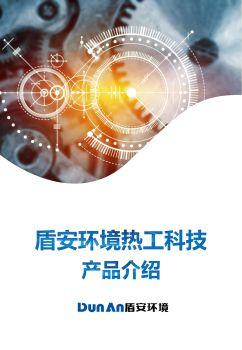 热工产品画册 电子书制作软件