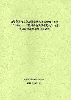 """汕尾市陆河县""""基层社会治理智能化""""构建基层治理新格局项目计划书电子刊物"""