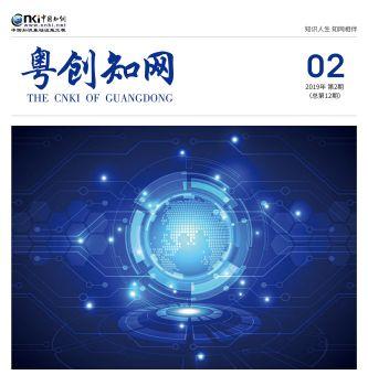 《粤创·知网》2019年第2期 总第12期宣传画册