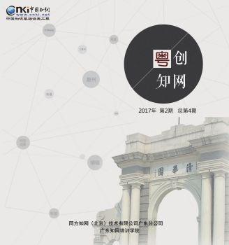 粤创·知网 2017年第2期 总第4期电子杂志