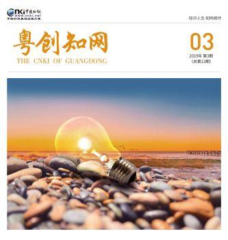《粤创·知网》2019年第3期 总第13期电子宣传册