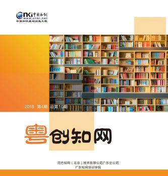 《粤创·知网》2018年第4期总第10期电子宣传册