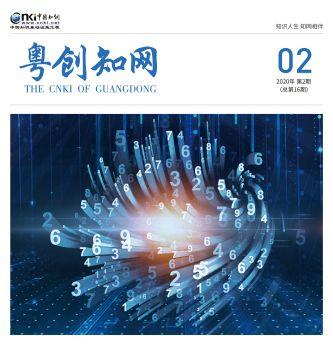 《粤创·知网》2020年第2期总第16期电子杂志