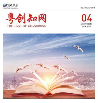 《粤创·知网》2019年第4期 总第14期宣传画册