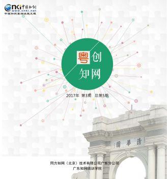 《粤创·知网》2017年第3期 总第5期宣传画册