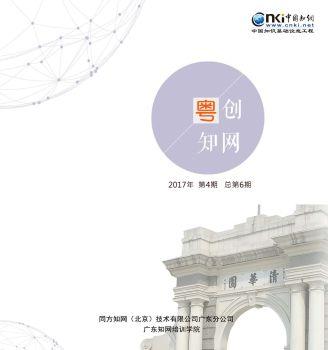 《粤创·知网》2017年第4期 总第6期电子刊物