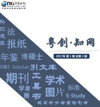粤创·知网 2017年第1期 总第3期电子宣传册