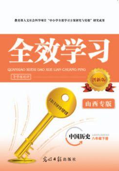 《全效学习》山西专版八年级历史下册电子书