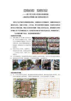 虹口区大西小区综合改造设计方案电子宣传册
