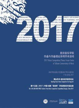 2017四川音乐学院作曲与作曲理论系列学术活动电子杂志