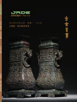 吉金至尊—古銅器・錯金銀專場电子画册