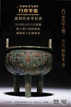 吉金至尊—古代銅器專場电子画册