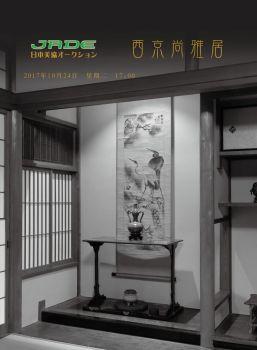 西京尚雅居集,在线电子画册,期刊阅读发布