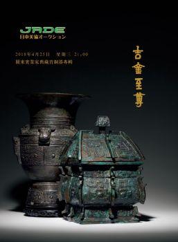 吉金至尊-關東實業家舊藏青銅器專輯