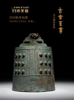 吉金至尊-高古銅器專場电子宣传册
