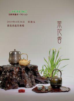 茶花香專場 电子杂志制作平台