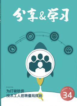 美瓏美利《分享&學習》第34期電子書