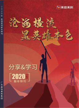 2020年新年特刊電子書
