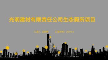 新光明建筑科技有限公司生态厕所项目2019.4电子画册