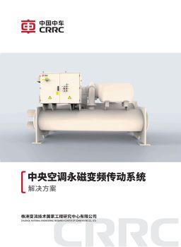 中央空調永磁變頻傳動系統電子書