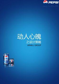 16.Pepsi_Gravitational_Innobook百事中文 電子書制作軟件