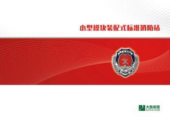 大象房屋装配式标准消防站产品手册2017.7(1)