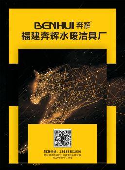 福建奔辉水暖洁具厂 电子杂志制作平台