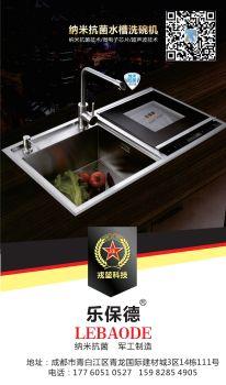 专业纳米手工水槽   高档水槽电子画册