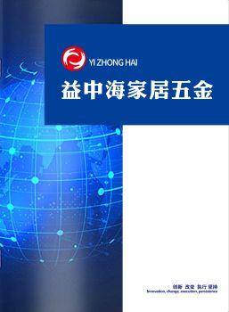 益中海五金建材初稿 電子書制作軟件