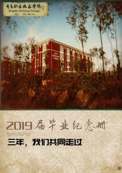 青職2019級畢業紀念冊 電子書制作平臺
