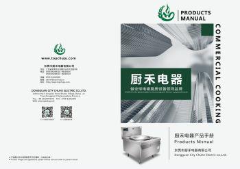 厨禾产品手册